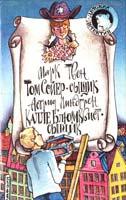 Твен Марк, Линдгрен Астрид Марк Твен. Том Сойер — сыщик; Астрид Линдгрен. Калле Блюмквист — сыщик 5-85275-038-7