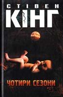 Кінг Стівен Чотири сезони 978-966-14-9291-1