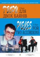 Власов Віктор Петрович Твори для двох баянів.(Власов) 966-692-590-7