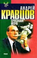 Кравцов Андрей Грязная игра 966-03-1442-6