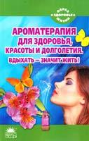 Усольцева Валентина Ароматераиия для здоровья, красоти и долголетия 978-5-389-03107-4