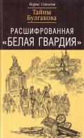 Соколов Борис Расшифрованная