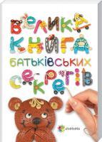 Гресь Анна Велика книга батьківських секретів 978-617-00-2442-8