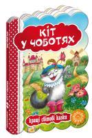 Кіт у чоботях. (картонка) 978-966-429-321-8