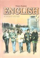 Карп'юк Оксана Англійська мова: Підручник для 8 класу загальноосвітніх навчальних закладів 978-966-308-239-4