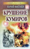 Фатнев Юрий Крушение кумиров 978-985-549-444-8