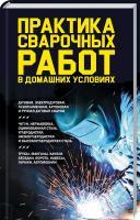 Подольский Ю. сост. Практика сварочных работ в домашних условиях 978-617-12-5909-6