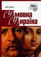 Масенко Лариса (У)мовна (У)країна 978-966-8201-37-0