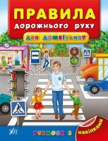 Воронкова Я. Правила дорожнього руху для дошкільнят 978-966-284-292-0