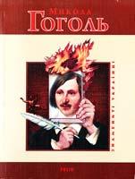 Тома Л. В. Микола Гоголь 978-966-03-4767-0