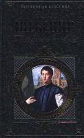 Уильям Шекспир Уильям Шекспир. Трагедии и комедии 5-04-004272-8