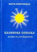 Комуницька Марія Калинова сопілка (казки та оповідання)