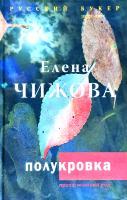 Чижова Елена Полукровка 978-5-17-068369-7