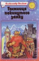 Волков Таємниця покинутого замку 966-661-098-1