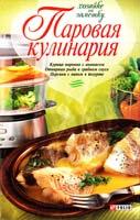 сост. Л. В. Бабенко Паровая кулинария 978-966-03-4267-5