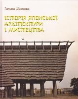 Шевцова Галина Історія японської архітектури і мистецтва: Навчальний посібник 978-966-465-356-2