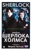 Дойл Артур Конан Пригоди Шерлока Холмса 978-966-923-024-9