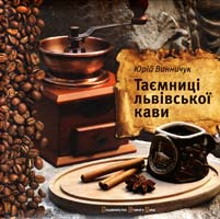 Винничук Юрій Таємниці львівської кави 978-617-679-037-2
