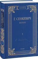 Генрик Сенкевич Генрік Сенкевич Потоп. Том 1 978-966-03-8104-9