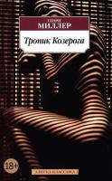 Миллер Генри Тропик Козерога 978-5-389-12903-0