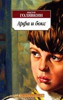 Виктор Голявкин Арфа и бокс 978-5-389-08348-6