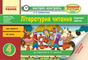 Гребенькова Л.О. Читання. 4 клас. відривні картки (до підручника О. Я. Савченко)