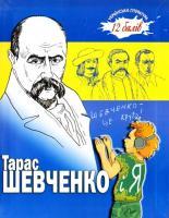 Віта Левицька, Тетяна Катіна Тарас Шевченко і я 978-966-1515-25-2