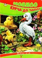 Укл. Л. В. Яковенко Мовило курча до чаплі. (картонка)