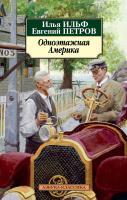 Ильф Илья, Петров Евгений Одноэтажная Америка 978-5-389-10956-8
