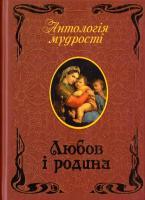 Любов. Родина. Афоризми та крилаті вислови 978-966-498-365-2