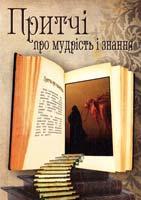 упорядник І.П. Січовик Притчі про мудрість і знання 978-966-10-2662-8