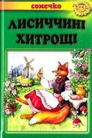 Лисиччині хитрощі: Українські народні казки 978-966-2136-55-5