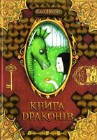 Едіт Несбіт Книга Драконів 978-966-8476-12-9