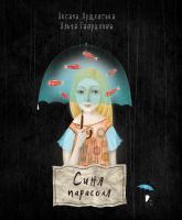 Лущевська Оксана Синя парасоля 978-617-614-136-5