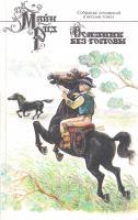 Майн Рид. Собрание сочинений в восьми томах. Том 6 5-253-00619-2