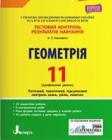 Гальперіна А.Р. Геометрія. 11 клас. Профільний рівень. Тестовий контроль результатів навчання 978-966-945-085-2