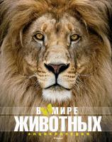 Пратези Фулко, Пратези Изабелла В мире животных 978-5-389-13685-4