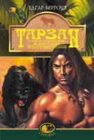 Берроуз Едгар Тарзан, годованець великих мавп.  Поверненння Тарзана. Романи 966-692-892-2