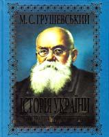 Грушевський Михайло Історія України з ілюстраціями і доповненнями 978-966-481-561-8
