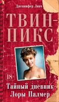 Линч Дженнифер Твин-Пикс. Тайный дневник Лоры Палмер 978-5-389-12892-7