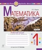 Будна Наталя Олександрівна Математика. 1 клас. Робочий зошит. Ч. 1 (до підручника