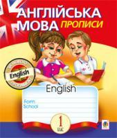 Будна Тетяна Богданівна Англійська мова. Прописи. 1 клас (клітинка) 978-966-10-2962-9
