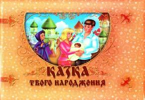 Мацко Ірина Казка твого народження : фотоальбом для немовлят 978-966-07-2139-5