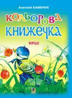 Камінчук Анатолій Семенович Кольорова книжечка: Вірші. 978-966-408-231-7