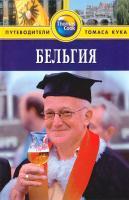 Макдоналд Джордж Бельгия. Путеводитель 978-5-8183-1472-3, 978-1-84157-681-7