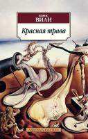 Виан Борис Красная трава 978-5-389-09060-6