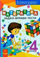 Будна Наталя Математика. 4 клас. Задачі, вправи, тести. За оновленою програмою 978-966-10-5177-4