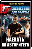 Клим Виктор Наехать на авторитета 978-617-08-0441-9
