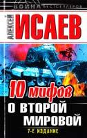 Исаев Алексей 10 мифов о Второй Мировой 978-5-699-63019-6