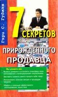 Гэри С. Гудмэн Семь секретов прирожденного продавца 5-8183-0145-1